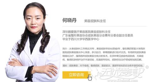 深圳鹏爱整形医院祛斑专家何晓丹