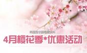 韩国首尔丽格4月樱花季微整优惠 伊婉玻尿酸仅需3000元