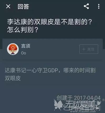 热播剧《人民的名义》李达康的双眼皮引起网友的注意