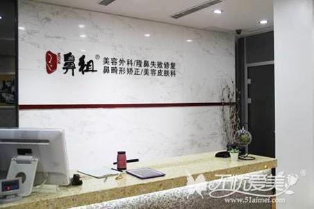 南京鼻祖前台环境