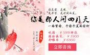 北京新星靓四月整形特惠 张立彬院长精雕吸脂活动价599元