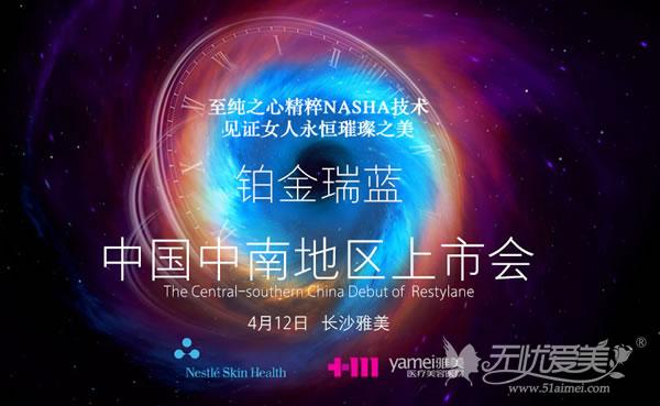4月12日新铂金瑞蓝玻尿酸的中南地区上市会在长沙雅美举行