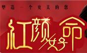 福州台江红颜最好命4月整形套餐 韩式双眼皮只需980元