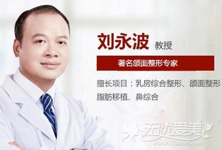 刘永波 广州曙光颌面整形专家