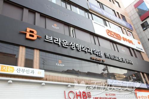 韩国博朗温整形外科大楼