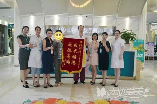 去眼袋和上眼睑松弛的顾客术后来武汉爱思特感谢袁伟医生送锦旗