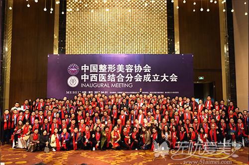 由整形美容协会、美贝尔医疗美容集团主办中西医结合分会成立大会吸引了国内300多名医美医生共襄盛举