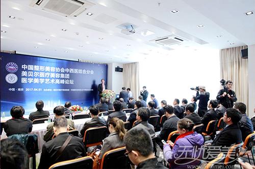 美贝尔医疗美容集团副总裁姜时峰讲话
