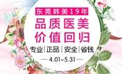 东莞韩美19年周年庆 五一整形优惠提前购韩式双眼皮1580元