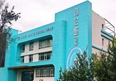 青岛海伦整形美容医院