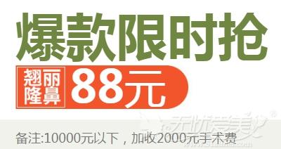 上海玫瑰4月整形优惠隆鼻88元