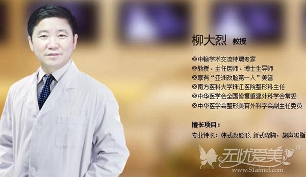 柳大烈 武汉中翰改脸型专家