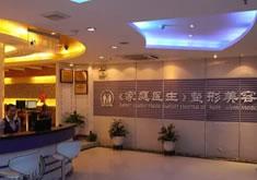 广州中山医科大学家庭医生整形美容医院