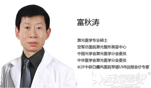 激光整形专家富秋涛4.29坐诊武汉美基元