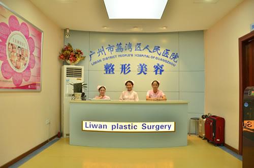 广州荔湾区医院整形前台