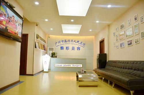 广州荔湾区医院整形大厅