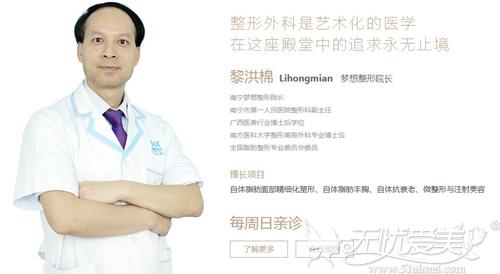 南宁梦想傲诺拉假体隆胸推荐医生黎洪棉院长