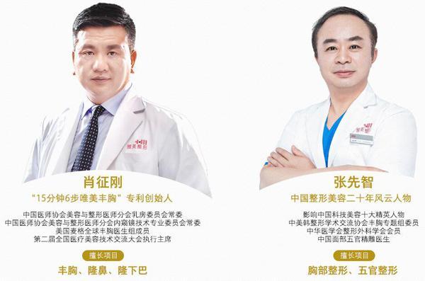长沙雅美内窥镜隆胸术专家