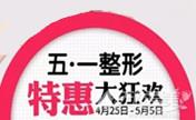 """【征集模特】武汉美立方约""""惠""""51 变美提前购51元起"""