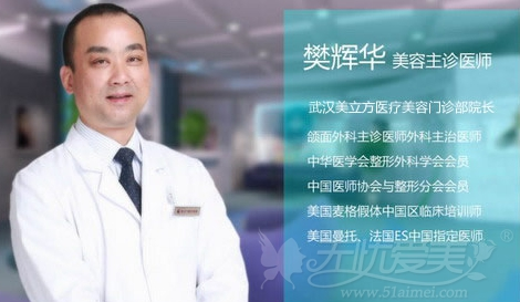 樊辉华 武汉美立方医疗美容门诊部医疗院长