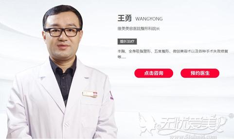 绍兴维美腿部吸脂医生王勇
