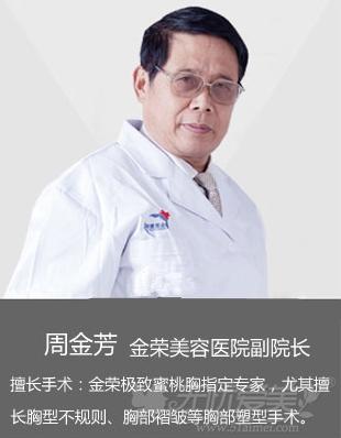 周金芳 唐山金荣整形医院美胸专家