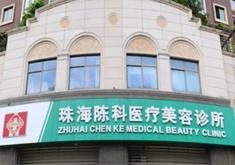 珠海陈科整形美容医院