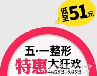 武汉美立方51整形优惠