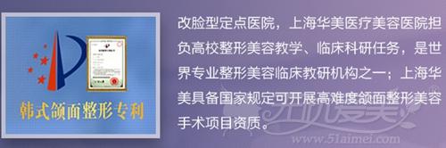 上海华美韩式颌面整形专利