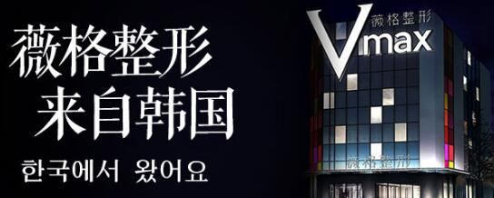 厦门薇格整形外科,来自韩国技术的医院