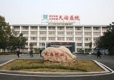 武汉科技大学附属天佑医院美容科