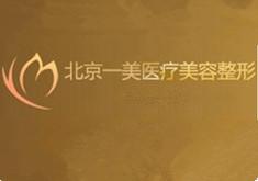 北京一美整形美容诊所