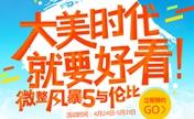 上海华美五一约惠青春 全场项目0元起预约既享1000代金券