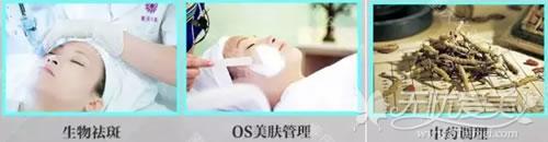 重庆华美王继文博士团队祛斑冷养护方法汇总
