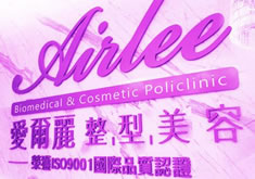 中国台湾爱尔丽医学美容医院