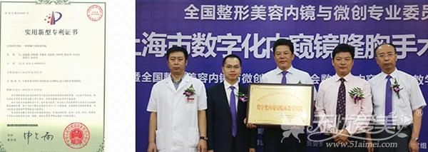 上海伊莱美假体隆胸专利技术