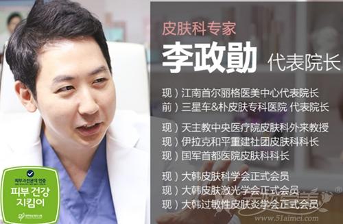 李政勋 韩国首尔丽格皮肤医院院长