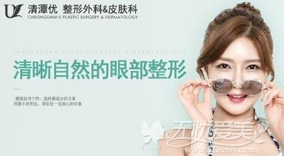 韩国清潭优整形外科埋线双眼皮优惠