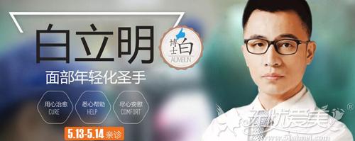 专家白立明5月13-14日亲诊太原欧美莲
