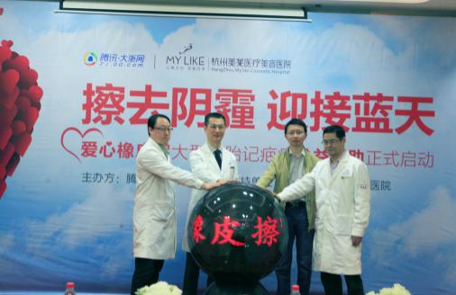 """""""爱心橡皮擦""""大型祛胎记疤痕公益援助活动在杭州美莱启动"""