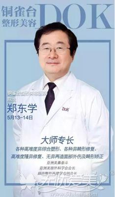 郑东学教授5月13日--14日亲莅铜雀台