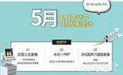 韩国HUSHU皮肤科五月整形优惠 项目7折起