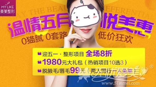 杭州美莱医疗美容医院5月整形优惠