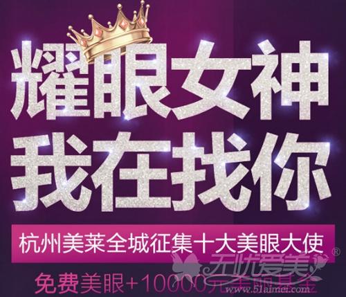 杭州美莱全城征集十名美眼模特