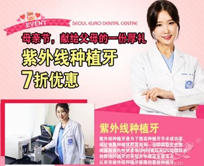 韩国优露牙科紫外线种植牙7折优惠