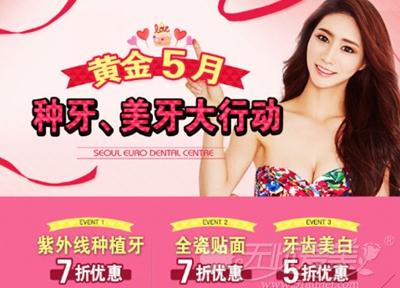 韩国优露牙科5月美牙优惠活动
