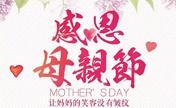 莆田维纳斯5月感恩母亲节 母女同行进院即送紧肤一次