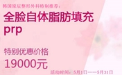 韩国原辰整形外科最新优惠 全脸自体脂肪填充+prp19000元