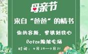 宁波同仁母亲节全新优惠 BOTOX除皱1580元全场经典手术5.1折
