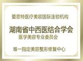 湖南省唯一指定美容整形修复中心
